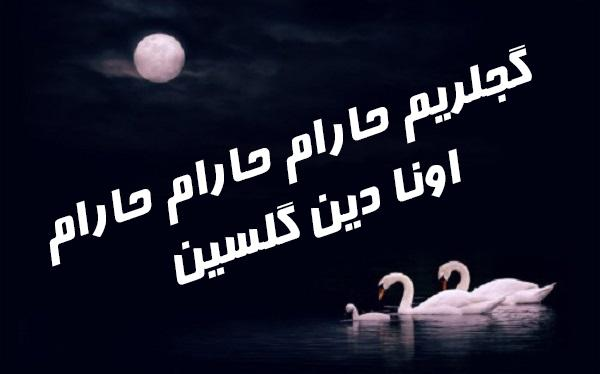 دانلود آهنگ گجلریم حرام تورال داوودلو + متن و ترجمه فارسی