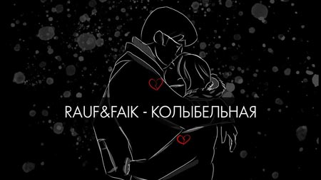 دانلود آهنگ Колыбельная + ترجمه آهنگ روسی Колыбельная از رئوف و فایک